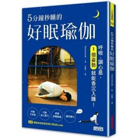 5分鐘秒睡的好眠瑜伽:呼吸、調心息,一個姿勢就能香沉入睡