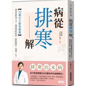 病從排寒解:22個自主排寒關鍵教你從飲食入手,徹底預防新病、根除舊疾、溫養一生!