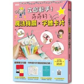 立即動手!莎莎的魔法機關x字體卡片(11款全彩基底紙型+可愛字體與萬用插圖+製作教學本+11款QRCODE影片)