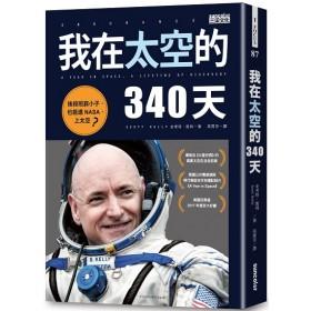 我在太空的340天