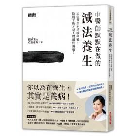 中醫師默默在做的減法養生:治病養生不是拚命補,陰陽平衡才是人體最佳湯藥!