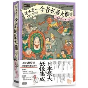 湯本豪一:今昔妖怪大鑑(經典入門)