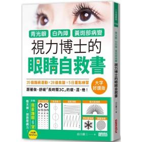 青光眼、白內障、黃斑部病變,視力博士的眼睛自救書【大字好讀版·附贈居家護眼6寶大拉頁】