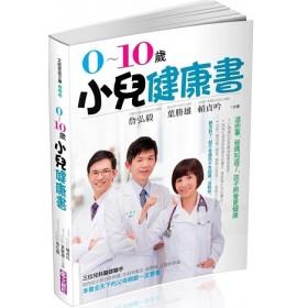 0-10歲 小兒健康書