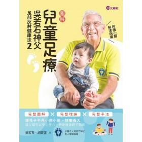 兒童足療:吳若石神父足部反射健康法2