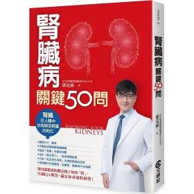 腎臟病關鍵50問(二版)