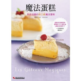 魔法蛋糕~來自法國的新口感魔法蛋糕~