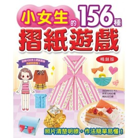 小女生的156種摺紙遊戲(暢銷版)