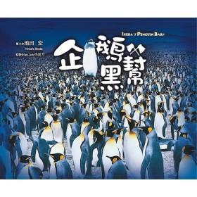 企鵝黑幫(二版)