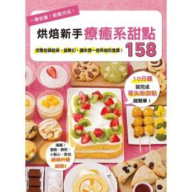 烘焙新手療癒系甜點158