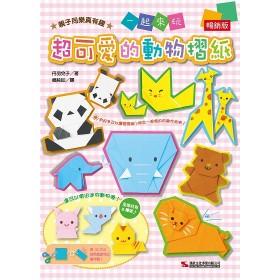 超可愛的動物摺紙(暢銷版)