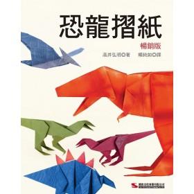 恐龍摺紙(暢銷版)