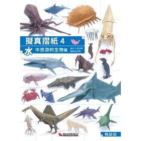 擬真摺紙4:水中悠游的生物篇(暢銷版)