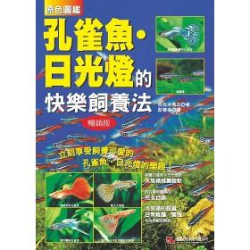 原色圖鑑 孔雀魚·日光燈的快樂飼養法(暢銷版)