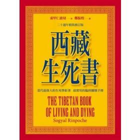 西藏生死書(附DVD)四版