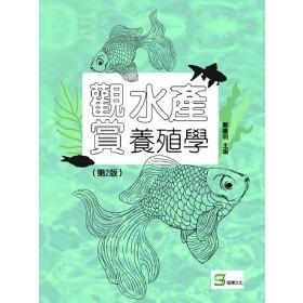 觀賞水產養殖學(第2版)