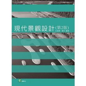 現代景觀設計(第2版)