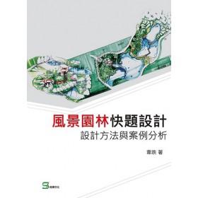 風景園林快題設計:設計方法與案例分析