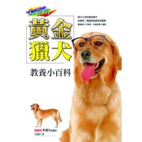 黃金獵犬教養小百科