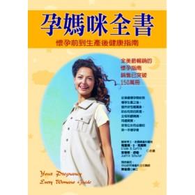 孕媽咪全書─懷孕前到生產後健康指南