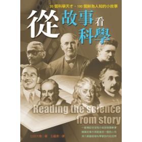從故事看科學