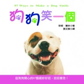 狗狗笑一個