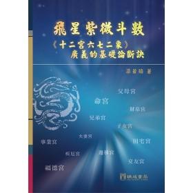 飛星紫微斗數:《十二宮六七二象》廣義的基礎論斷訣