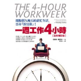 一週工作4小時【全新增訂版】:擺脫朝九晚五的窮忙生活,晉身「新富族」!