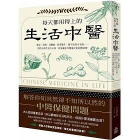 每天都用得上的生活中醫:感冒、失眠、身體虛、四季養生、趕不走的小毛病……你的日常生活大小事,原來藏在中醫藥文化的傳承裡