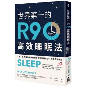 世界第一的R90高效睡眠法:C羅、貝克漢的睡眠教練教你如何睡得少,也能表現得好