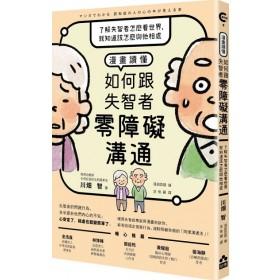 漫畫讀懂·如何跟失智者零障礙溝通:了解失智者怎麼看世界,就知道該怎麼與他相處