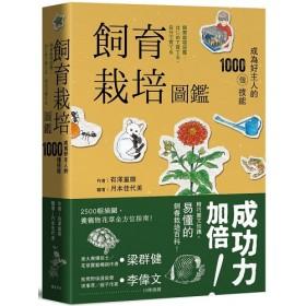 飼育栽培圖鑑:成為好主人的1000個技能(二版)