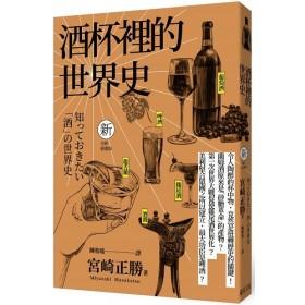 酒杯裡的世界史(全新插畫版)
