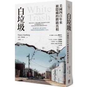 白垃圾:美國四百年來被隱藏的階級真相