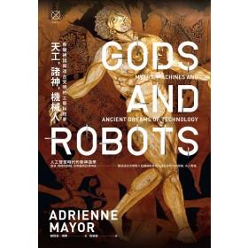 天工,諸神,機械人:希臘神話與遠古文明的工藝科技夢