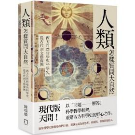 人類怎樣質問大自然:西方自然哲學與科學史,從古代到文藝復興