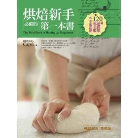 烘焙新手必備的第一本書:120道超簡單零失敗的幸福甜點(暢銷紀念精裝版)