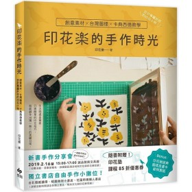 印花樂的手作時光:創意素材x台灣圖樣x卡典西德教學,設計專屬於你的印花小物