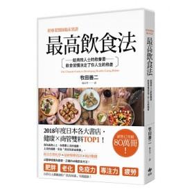 經專業醫師臨床實證──最高飲食法:  給商務人士的教養書,飲食習慣決定了你人生的格差