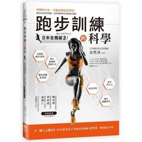 跑步訓練的科學