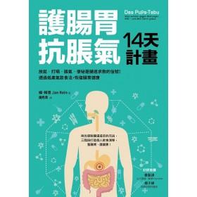 護腸胃·抗脹氣14天計畫:放屁·打嗝·脹氣·便祕是腸道求救的信號!透過低產氣飲食法,恢復腸胃健康