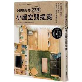 小卻美好的23種小屋空間提案:用「俯視法」看房子!找出生活風格,打造5~18坪的溫暖系小家
