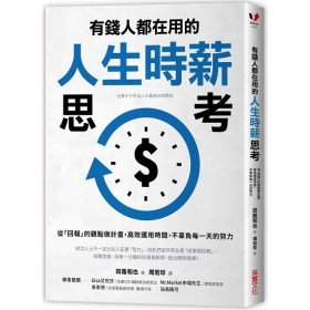 有錢人都在用的人生時薪思考:從「回報」的觀點做計畫,高效運用時間,不辜負每一天的努力