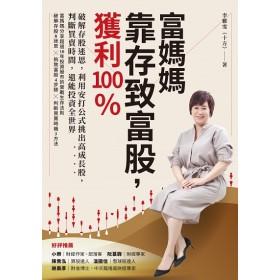 富媽媽靠存致富股,獲利100%:破解存股迷思,利用安打公式挑出高成長股,判斷買賣時間,還能投資全世界