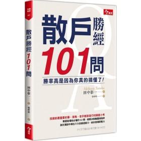 散戶勝經101問:勝率高是因為你真的搞懂了!
