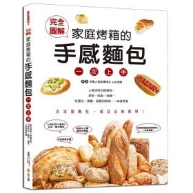 完全圖解‧家庭烤箱的手感麵包一次上手