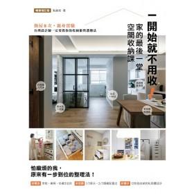 一開始就不用收!家的最後一堂空間收納課:換屋8次,親身實驗,台灣設計師一定要教你的收納術與選櫃法!(暢銷增訂版)