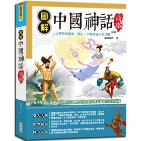 圖解中國神話故事(新版)