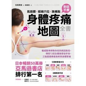 肌筋膜·經絡穴位·激痛點,對症手療身體疼痛地圖全書:權威整脊師教你找到病因路徑,傳授72招全體按摩徒手技,三強度速療痠麻疼與身體緊繃