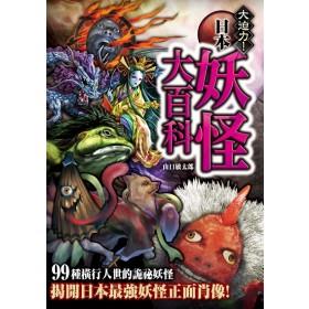 詭祕檔案3:日本妖怪大百科